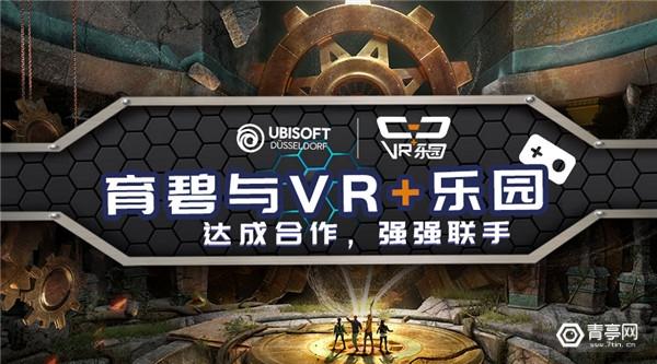 育碧密室逃脱线下VR游戏引进国内