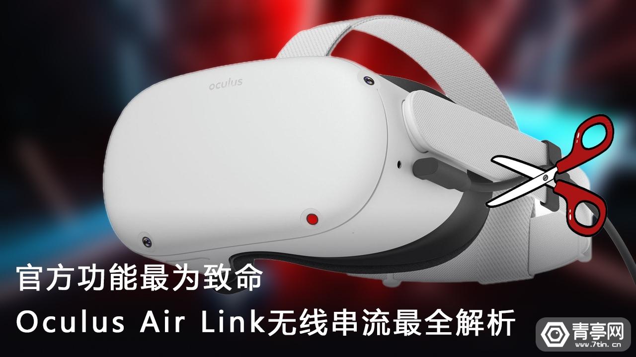 官方功能最为致命,Oculus Air Link无线串流最全解析