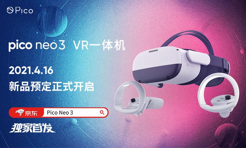 Pico Neo 3 VR一体机新品预定正式开启