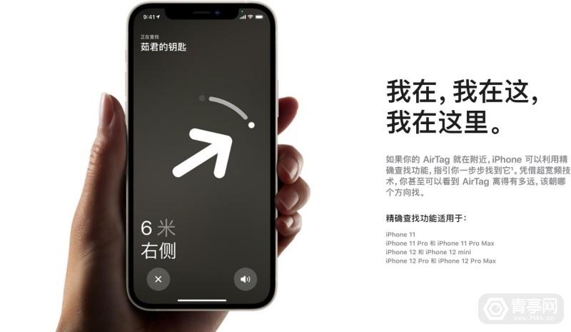 苹果AirTag (1)