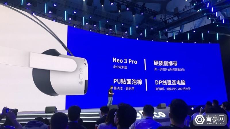 Pico Neo 3发布 (9)