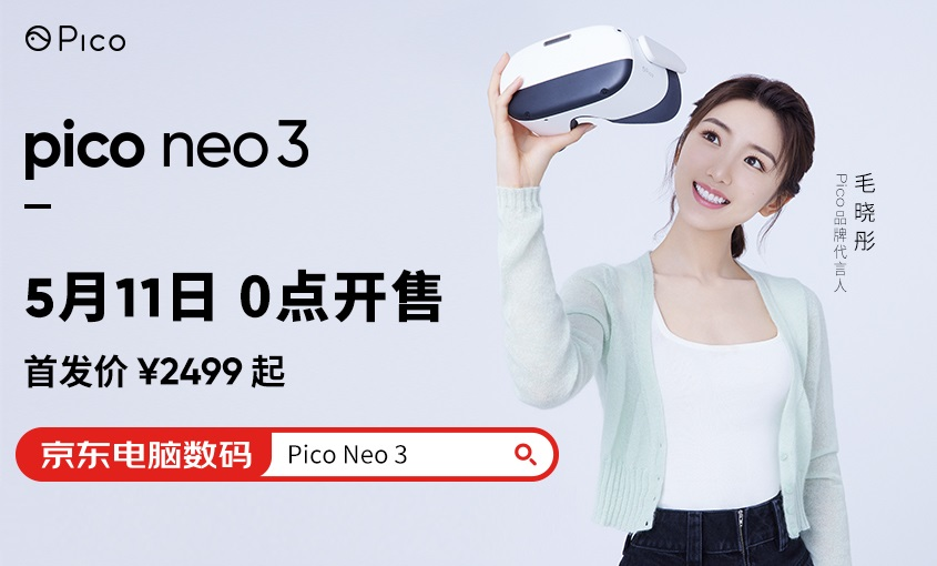 Pico Neo 3正式开售,首发价2499元起