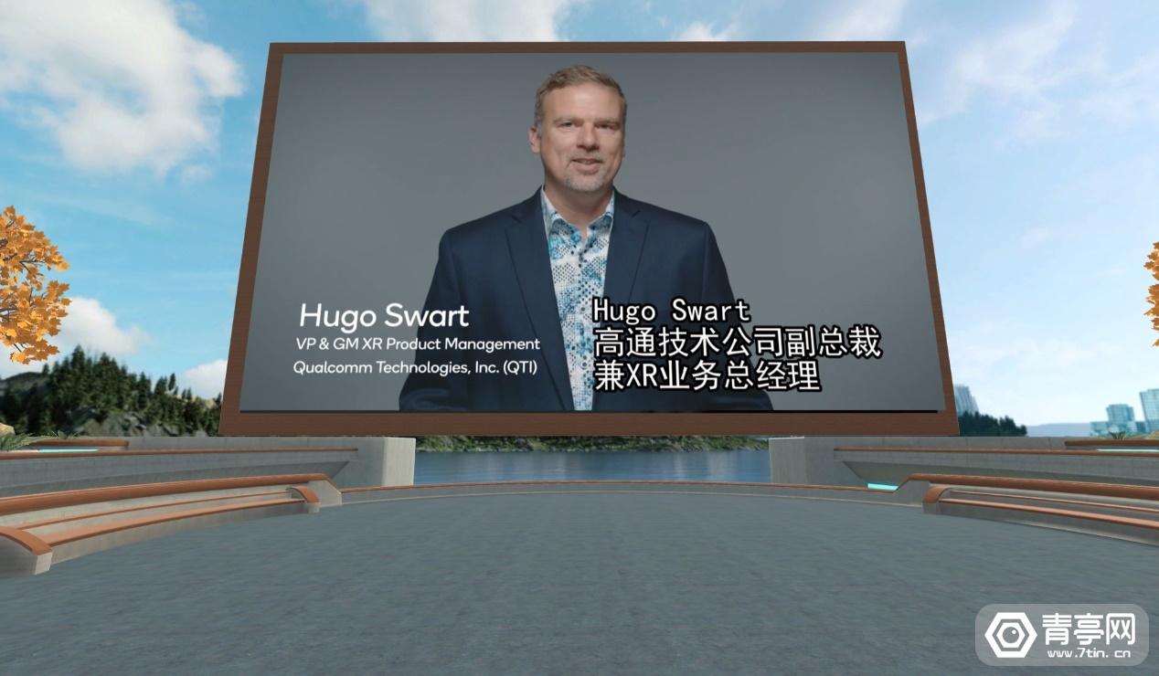高通司宏国出席HTC VIVE虚拟生态大会,展望XR行业强劲发展动能
