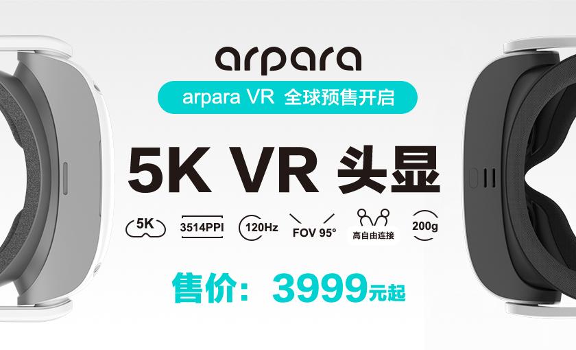 arpara 5K VR 头显,全球预售开启