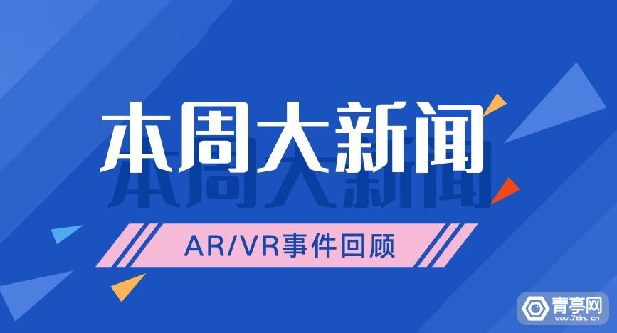 本周大新闻|苹果AR眼镜完成P2原型机,Nreal超1亿美元C轮融资