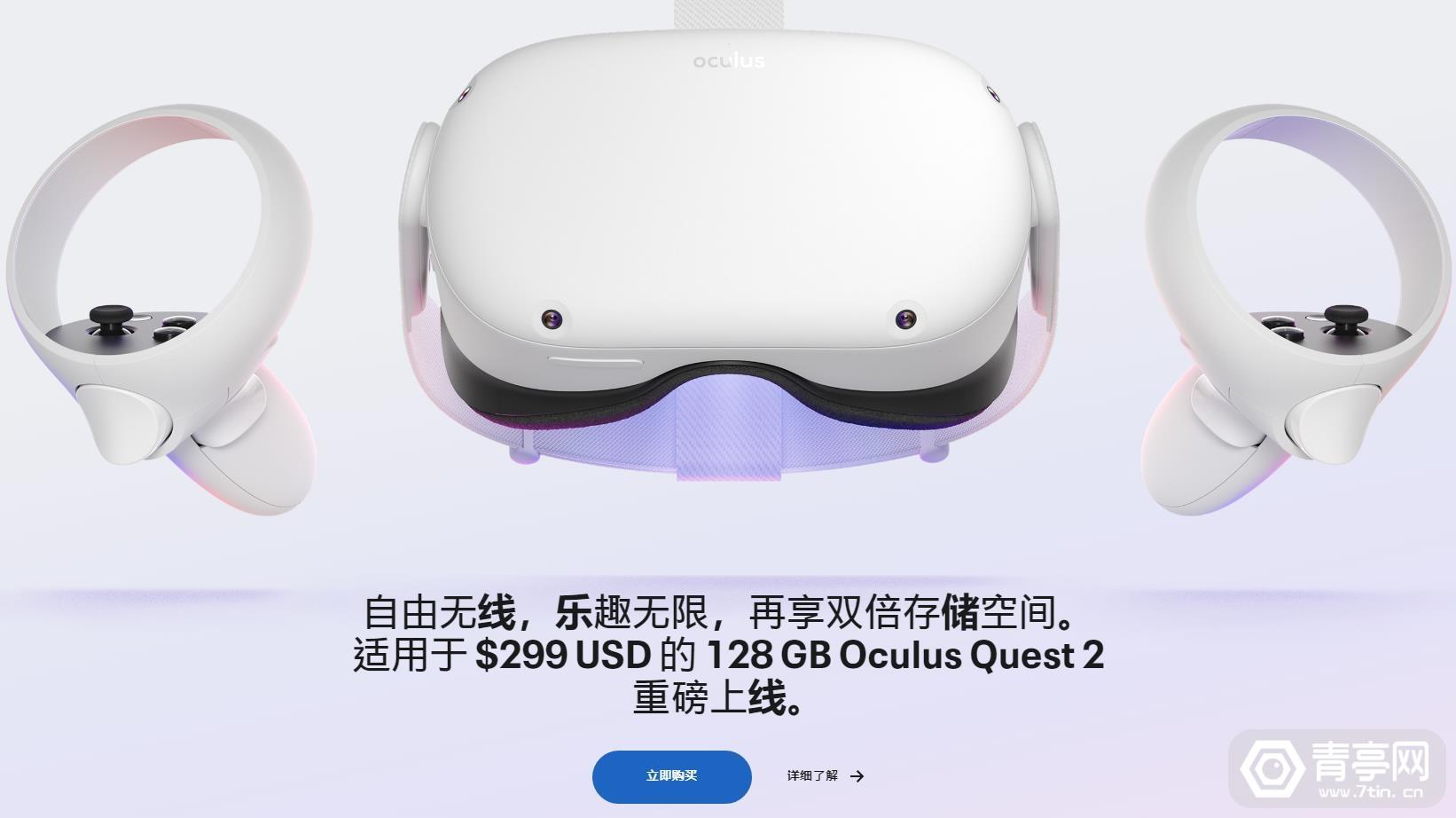 128GB版Oculus Quest 2正式开售,加量不加价