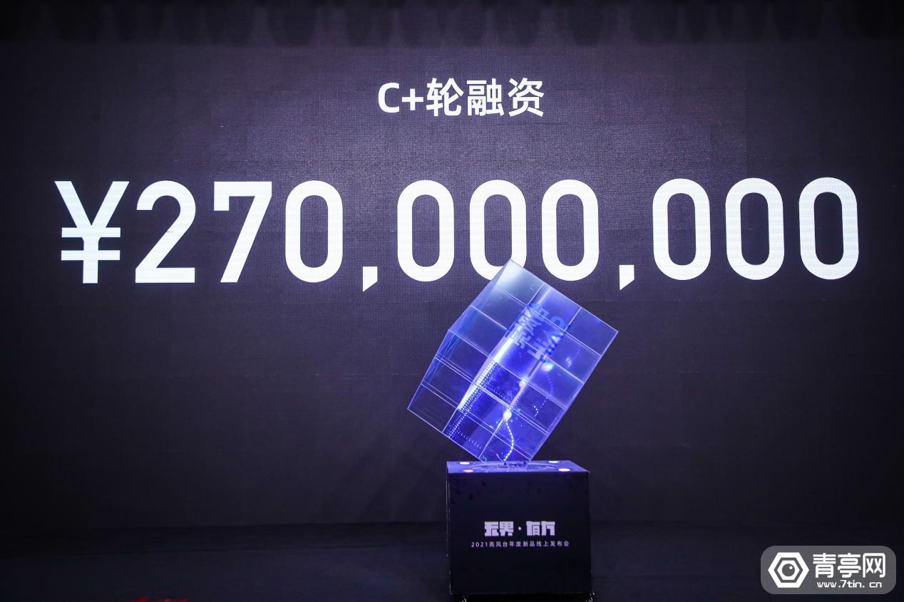 升级AR平台HiAR Space,亮风台完成2.7亿元C+轮融资